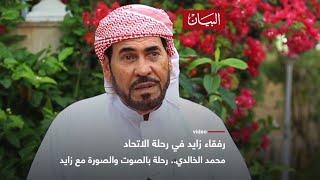 محمد الخالدي .. رحلة بالصوت والصورة مع زايد