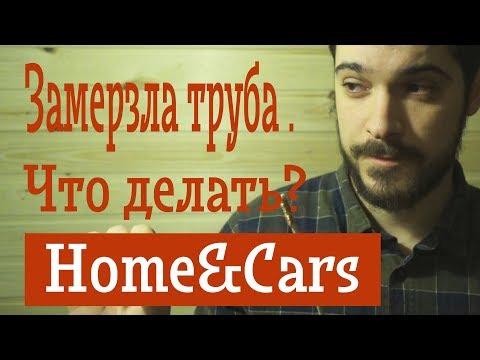 видео: Как отогреть пластиковую трубу под землей. home&cars.