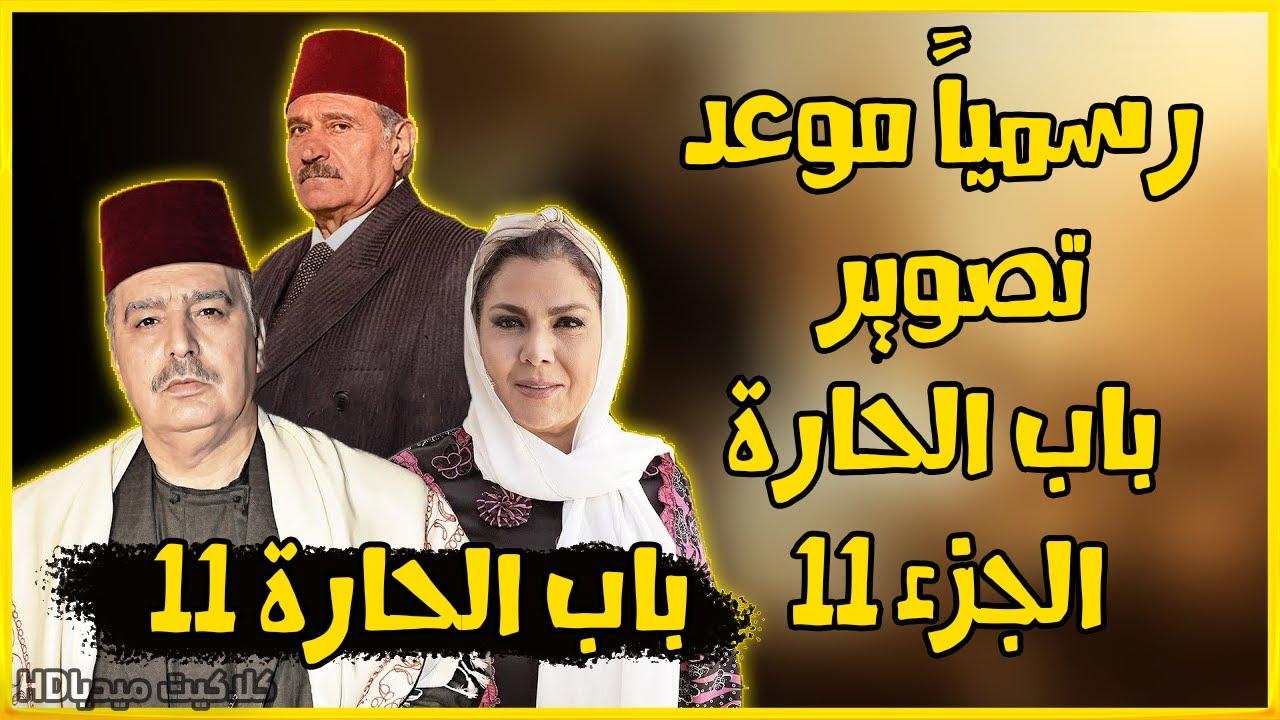 رسميا موعد تصوير مسلسل باب الحارة 11 الجزء الحادي عشر مسلسلات رمضان 2021 Youtube