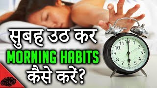 HOW TO STICK TO MORNING HABITS or RITUALS(hindi) - Morning habits for success in Hindi
