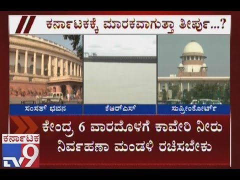 SC Ordered Centre to Formation of Cauvery Water Management Board Within 6 Weeks