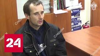 Смотреть видео Допрос предполагаемого убийцы девочки в Саратове сняли на видео - Россия 24 онлайн