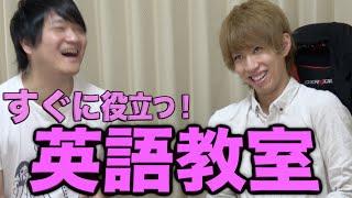 はじめしゃちょーの英語教室2 Hajime`s English School2 thumbnail