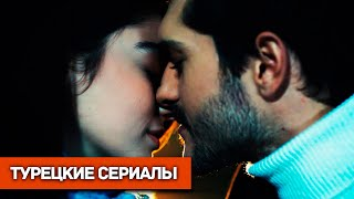 Лучшие Турецкие Сериалы 2020 - ТОП 5 Новинок Января