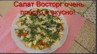 Салат ВОСТОРГ # САЛАТ с КОРЕЙСКОЙ МОРКОВЬЮ! Салат на основе моркови по-корейски