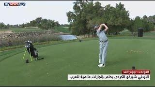 الأردني شيرغو الكردي يحلم بإنجازات عالمية للعرب في الغولف