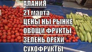 видео: Аланья Рынок 21 марта четверг Тосмур Цены на овощи фрукты зелень орехи