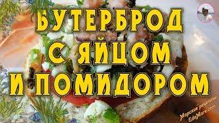 Бутерброд с яйцом и помидором рецепт от Petr de Cril'on