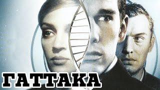 Гаттака (1997) «Gattaca» - Трейлер (Trailer)