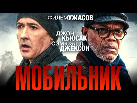 Мобильник /Cell/ Фильм ужасов HD