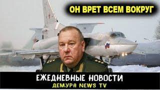 Генерал запутался в собственных словах о Ту-22М3 в Крыму