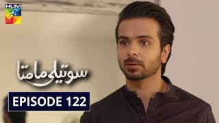 Soteli Maamta Episode 122 HUM TV Drama 5 August 2020