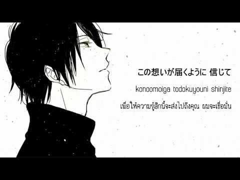 Kana Nishino - Wishing [Male Version] [Thai sub]