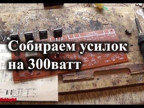 видео: Сборка усилителя на 300ватт с ebay