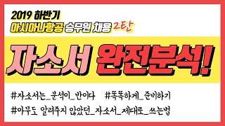 [서류접수중]아시아나항…
