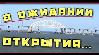 Крымский(май 2018)мост! Красавец мост в ожидании открытия Красивые кадры!!!