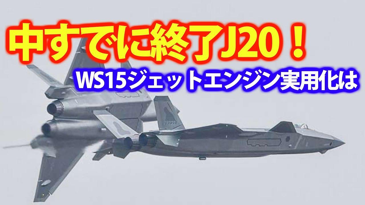 中国ステルス戦闘機J20が量産不可!米のパクリではエンジン実用化には・・・WS15エンジンに赤信号点灯した理由?