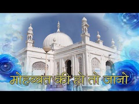 Mohabbat Ki ho Toh Jaano -  Raju Murli Qawwal