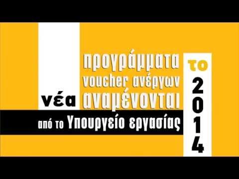 Νέα προγράμματα voucher αναμένονται το 2014!
