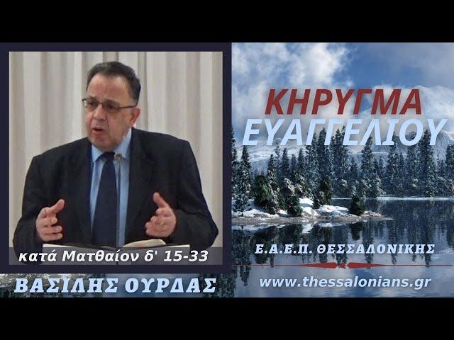 Βασίλης Ούρδας 02-12-2020 | κατά Ματθαίον δ' 15-33
