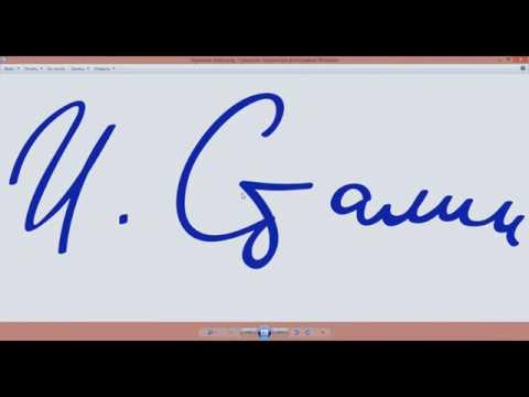 Вставка изображений в Word (подписи, печати по закладкам)