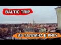 Baltic Trip - Из Таллина в Ригу