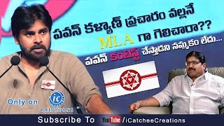 Ongole mla damacharla comments on pawan kalyan & janasena || otherside with kishore || icatchee