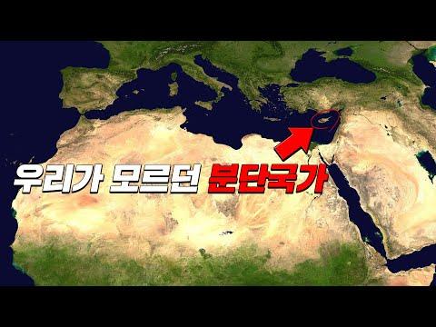 이 국가의 분단을 보면 유럽이 보인다(현재진행형 8분순삭 ver) | 키프로스 1편