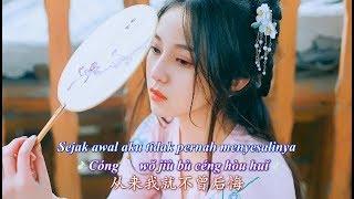 Ai Shang Yi Ge Bu Hui Jia De Ren 爱上一个不回家的人 [Mencintai Orang Yang Tidak Pulang] 童麗