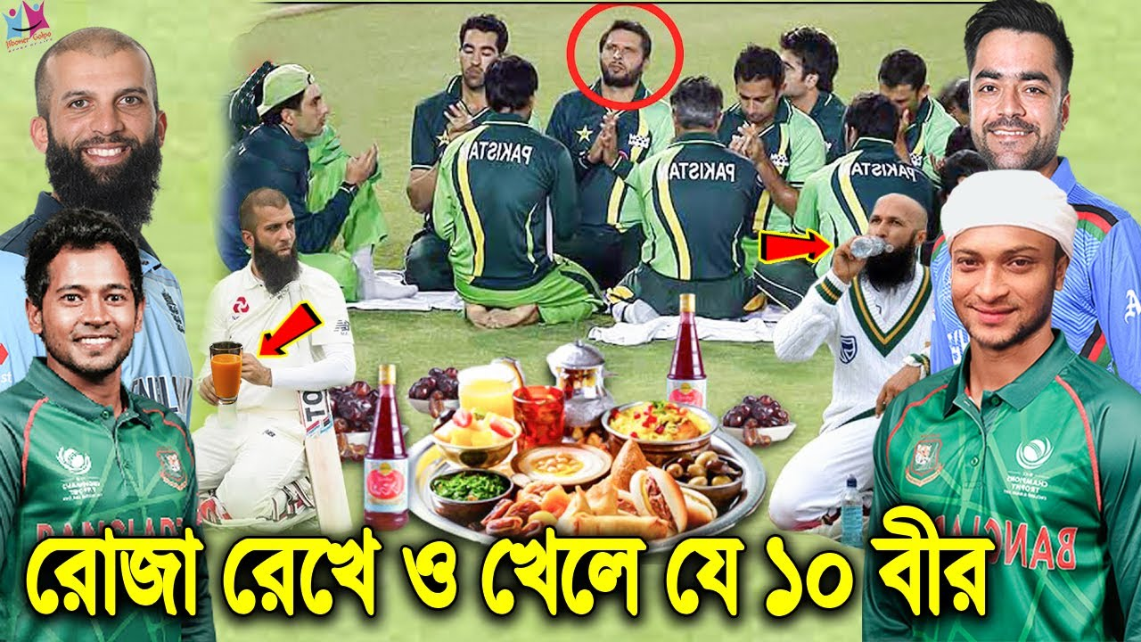 রোজা রেখেও খেলেন এই ১০ জন মুসলীম বীর ক্রিকেটার। যারা খাঁটি মুসলিম ক্রিকেটার। Fasting and Playing