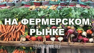 Intemediate Russian: Listening Practice: На фермерском рынке. Russian CC