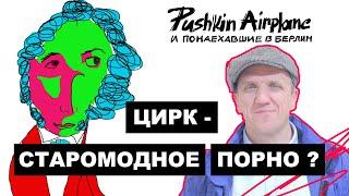 PUSHKIN AIRPLANE/АЛЕКСЕЙ МИРОНОВ - Цирк - старомодное порно?