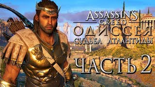 Прохождение Assassinand39s Creed Odyssey Dlc Одиссея — Часть 2 Броня Героя Полу-Бога.