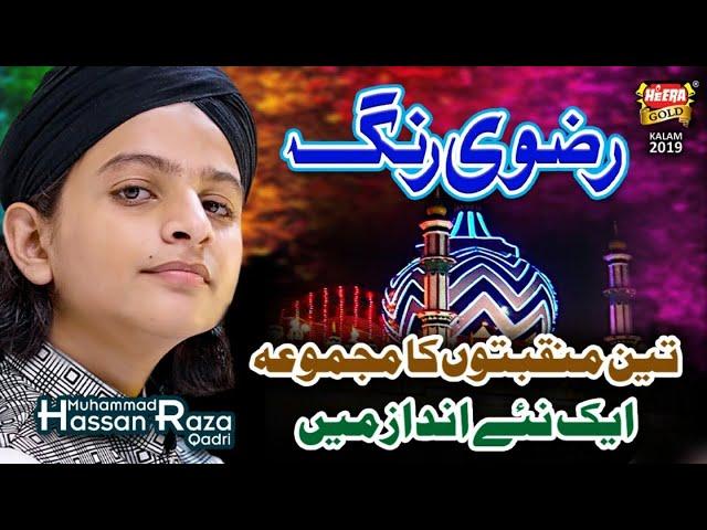 New Manqabat 2019 - Muhammad Hassan Raza Qadri - Razavi Rang - Official Video - Heera Gold