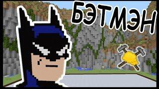 БЕТМЕН и ПОЕЗД в майнкрафт !!! - МАСТЕРА СТРОИТЕЛИ #60 - Minecraft