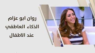 روان ابو عزام - الذكاء العاطفي عند الاطفال