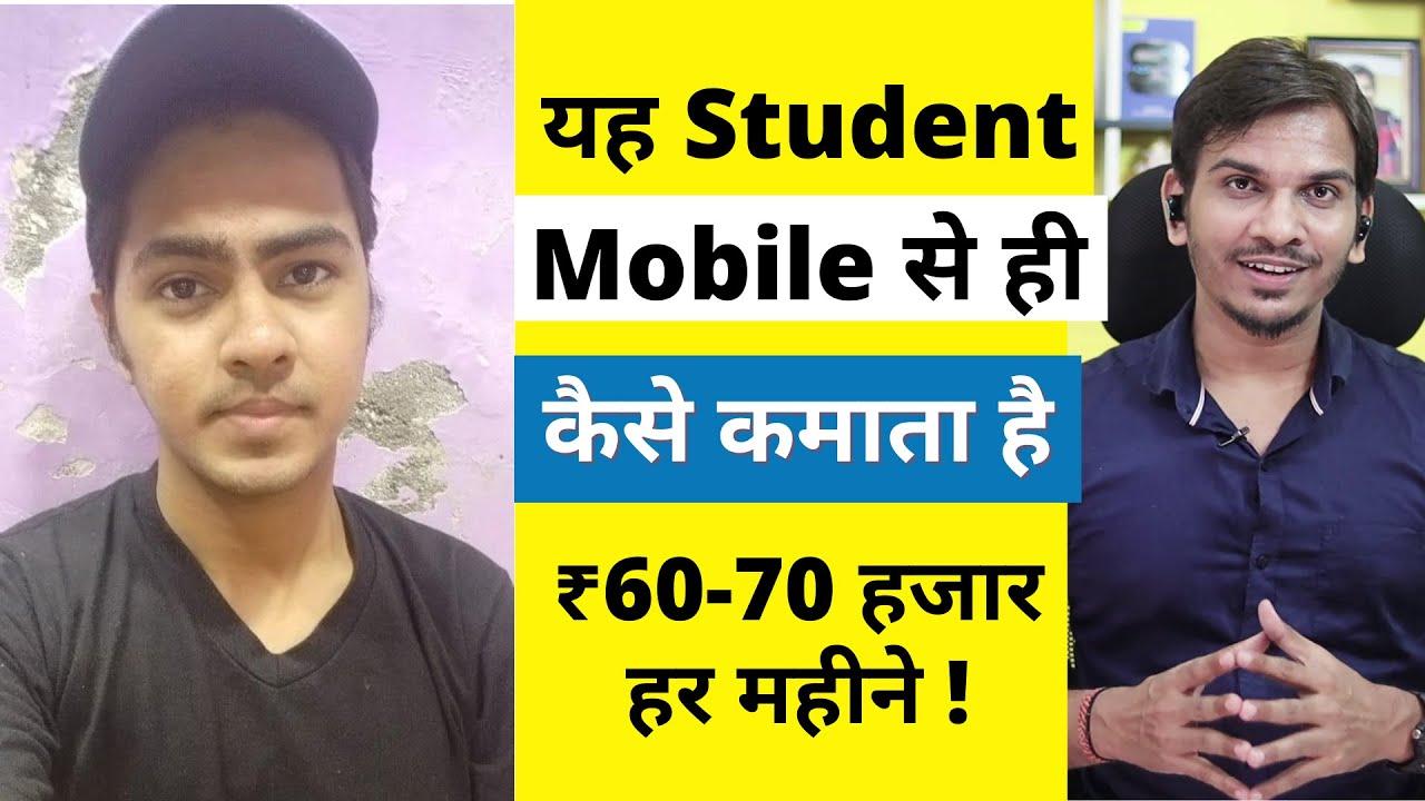 सिर्फ एक Mobile से कमाते हैं 60-70K INR हर महीने ! TheCrazySK Interview