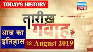 28 August 2019 | आज का इतिहास|Today History | Tareekh Gawah Hai |Current Affairs In Hindi |#DBLIVE