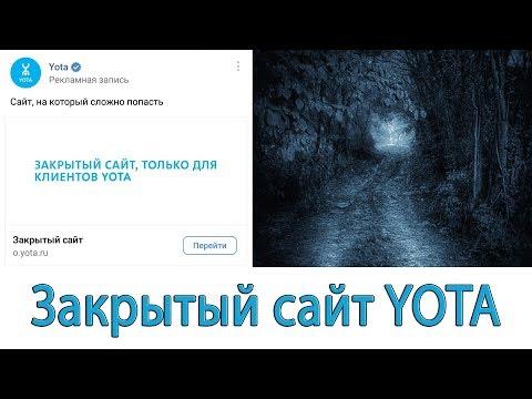 Закрытый сайт Yota. Ваша реклама для Yota