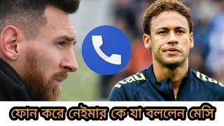 ফোন করে নেইমার কে একি বললেন মেসি?? তাহলে কি রিয়েল মাদ্রিদেই যাচ্ছেন নেইমার? | Messi Neymar