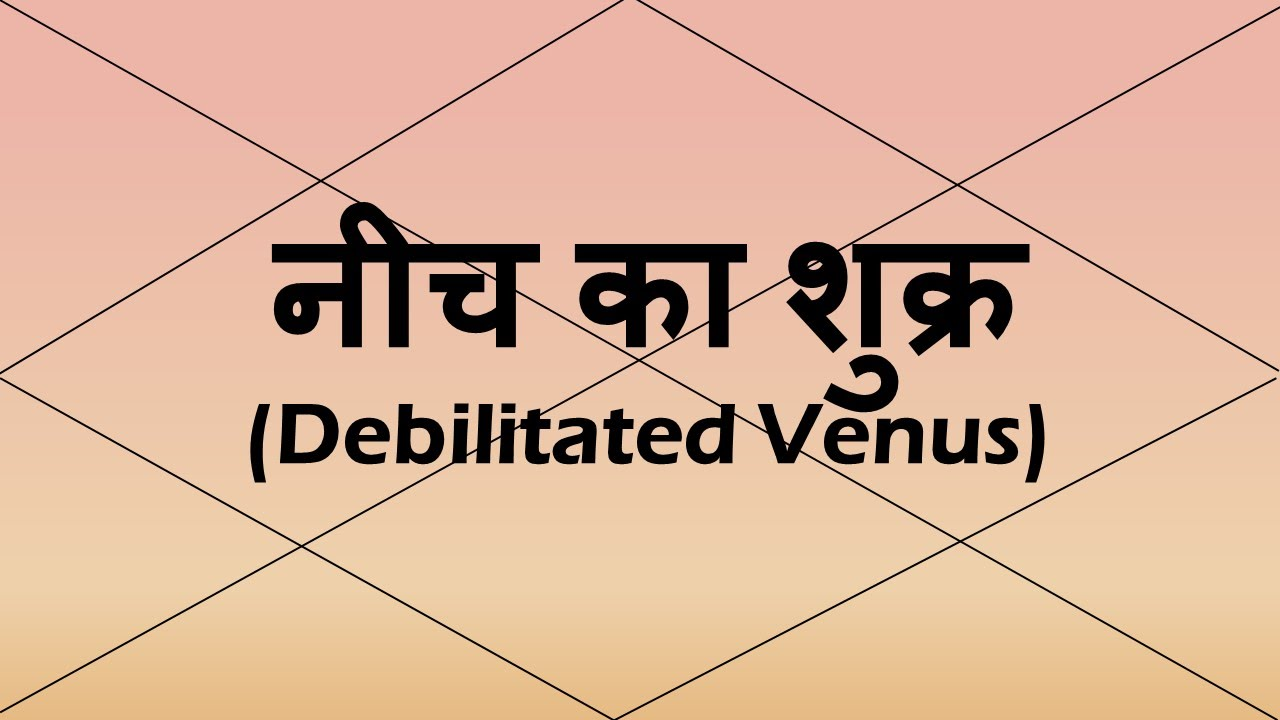 Debilitated Venus (नीच का शुक्र) | Vedic Astrology | Hindi
