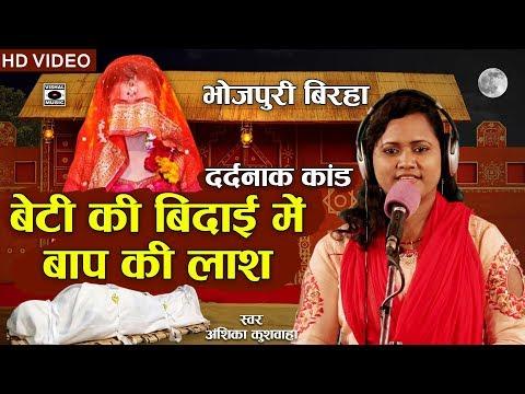 Bhojpuri Birha 2019 - दर्दनाक बिरहा कांड - बेटी की बिदाई में बाप की लाश - Anshika Kushwaha.