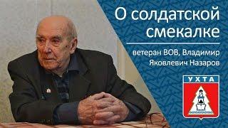 О солдатской смекалке, ветеран Великой Отечественной войны Владимир Яковлевич Назаров