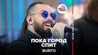 Burito – Пока Город Спит (LIVE @ Авторадио)