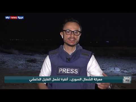 معركة الشمال بين تركيا والأكراد.. استباحة العمق السوري  - نشر قبل 3 ساعة