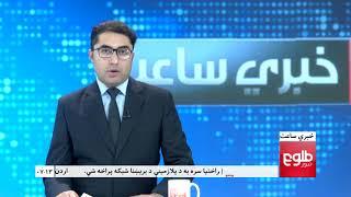 LEMAR News 04 December 2017 / د لمر خبرونه ۱۳۹۶ د لیندۍ ۱۳