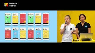 002.  Защита проекта «Яндекс.Ок»