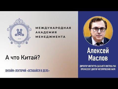 Алексей Маслов: А что Китай?