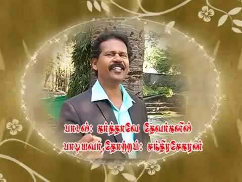 Karthavae Devarkalil  | Pr S Chandrasekaran   | Yudhavin Sengol |Christian Songs | Divine Healing