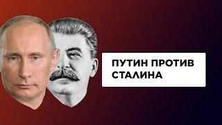 Путин против Сталина, Нотр-Дам против культурного ...